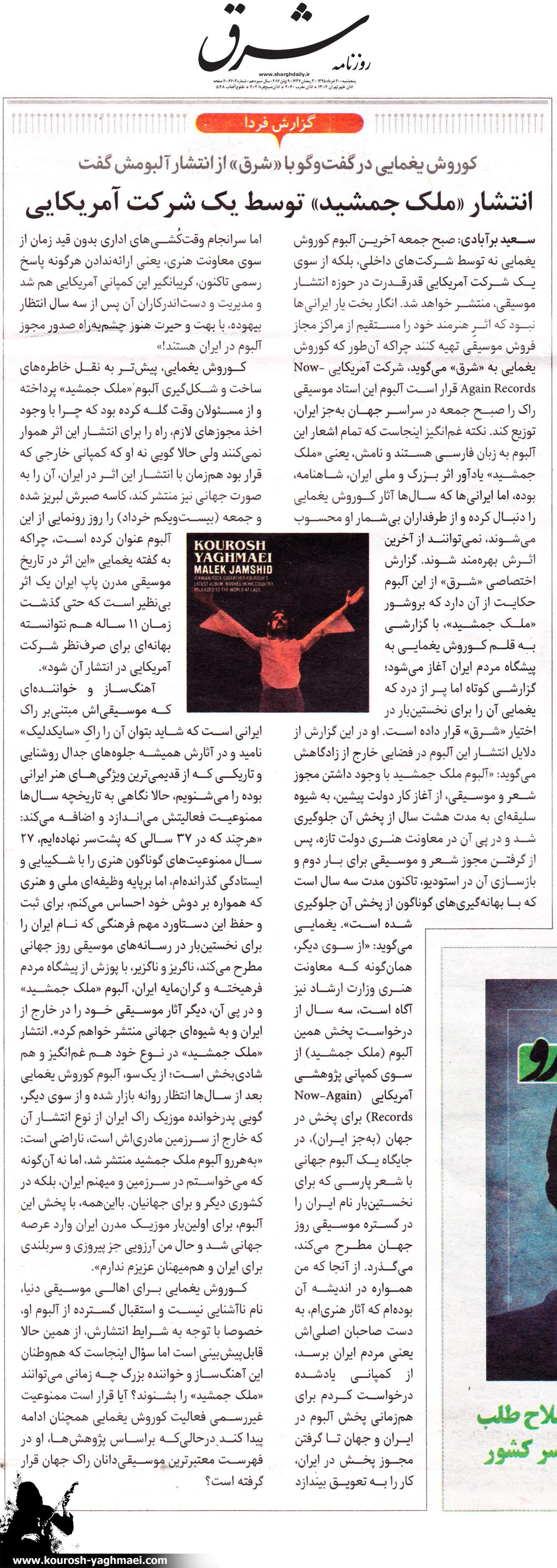 http://kourosh-yaghmaei.com/newspaper/gallery7/Shargh-950320.jpg